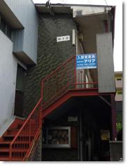 和幸荘 コーポ 地上2階建て 1店舗+8戸 名古屋市南区大堀町704番地